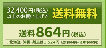 全国一律送料800円・10000円以上のお買い上げで送料無料