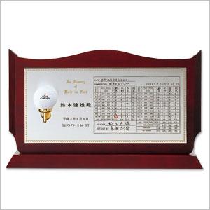 スコアーカードが刻印できる記念楯(木製・ヨコ型)
