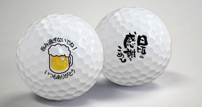 父の日プレゼント 名入れゴルフボール