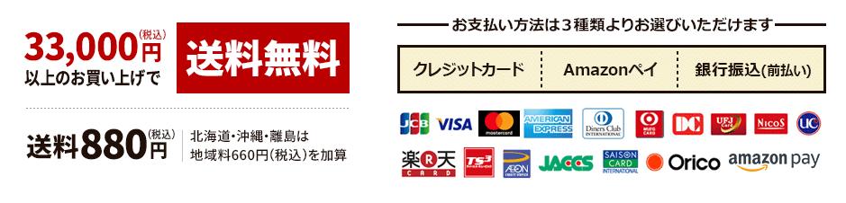 送料税込864円(北海道・沖縄・離島は地域料660円を加算) 税込21,600円以上のお買い上げで送料無料 お支払いは「クレジットカード」「アマゾンペイメント」「銀行振込(前払い)」の3種類よりお選びいただけます